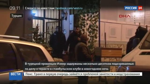 Новости на Россия 24 • Задержаны 40 человек по подозрению в причастности к расстрелу в Стамбуле
