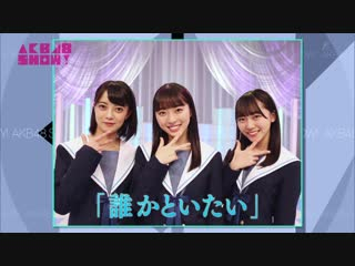ToroMichuKokko - Dareka to Itai (190224 AKB48 SHOW! ep212)