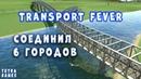 Transport Fever прохождение на русском 14 СОЕДИНИЛ 6 городов