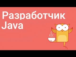 Разработчик Java - Часть 3 из 5 (OTUS) - Урок 1. myBatis