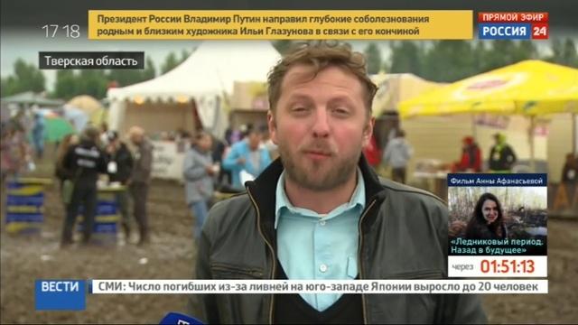 Новости на Россия 24 • Президентом рок-фестиваля Нашествие выбрали Сергея Шнурова