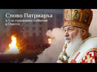 Слова Патриарха Кирилла в связи с пятой годовщиной событий в Одессе.