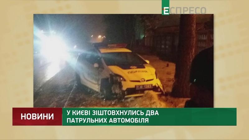 У Києві зіштовхнулись два патрульних автомобіля