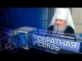 Обратная связь. Митрополит Казанский и Татарстанский Феофан
