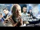 Прощай, Макаров смотрите на Пятом канале (10.08)