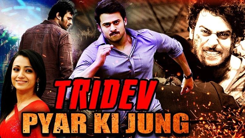 Tridev Pyar Ki Jung (Pournami) Telugu Hindi Dubbed Full Movie | Prabhas, Trisha Krishnan, Charmy
