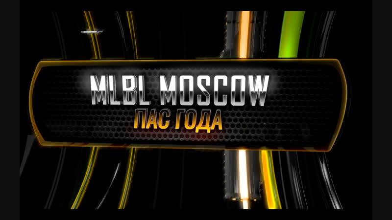 МЛБЛ-Москва. Пас года 2018