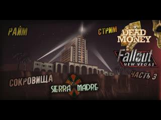 Сокровища Сьерра-Мадре (прохождение Fallout: New Vegas - Dead Money) ч.3.5