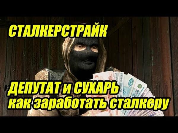 Депутат и Сухарь Как заработать сталкеру СТАЛКЕРСТРАЙК
