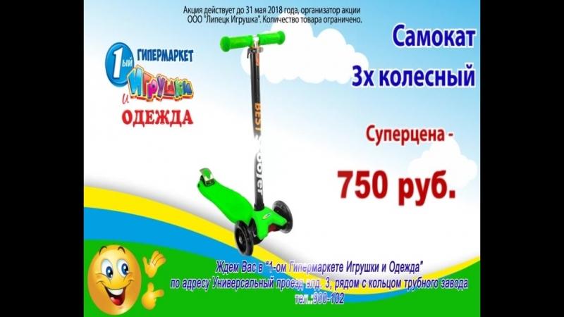 самокат СуперЦена 750 руб.