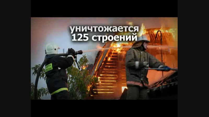 Пожары - бедствие для страны