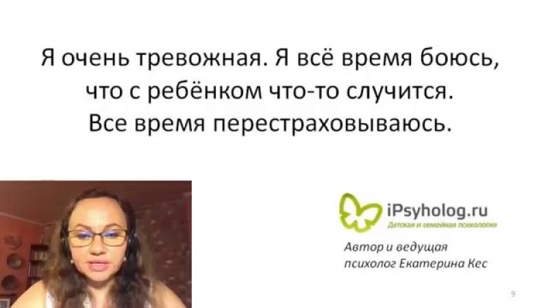 Страх за ребенка   Фрагмент БЕСПЛАТНОГО -курса «Что делать, чтобы ребёнок слушался без криков и наказаний» Екатерины Кес