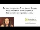 Страх за ребенка | Фрагмент БЕСПЛАТНОГО онлайн-курса «Что делать, чтобы ребёнок слушался без криков и наказаний» Екатерины Кес