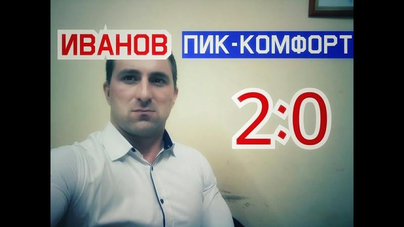 ИВАНОВ против ПИК-Комфорта