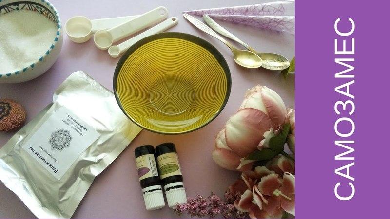 Самозамес 2 Как приготовить хну в домашних условиях How to make henna