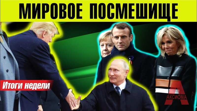 Посмешище. Реакция мировой прессы на события в Париже - Итоги недели