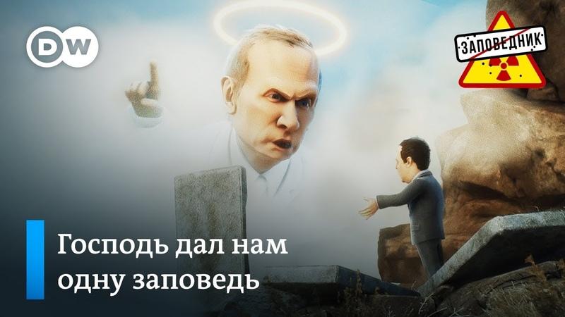 Путин уточнил для Единой России список заповедей – Заповедник, выпуск 53, сюжет 4