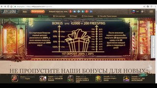 официальный сайт бонусы в казино joycasino