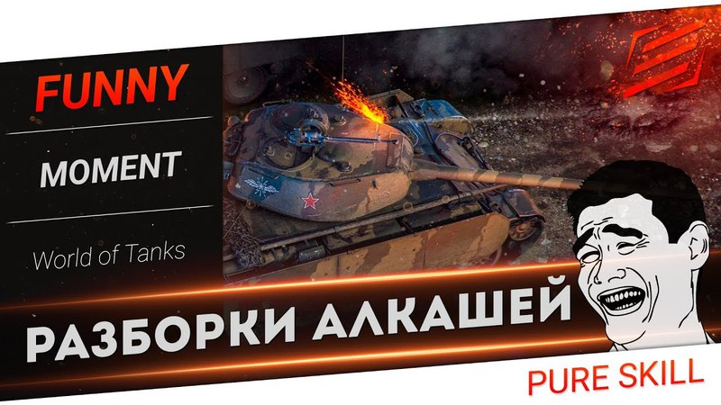 World of Tanks FUNNY MOMENTS Разборки алкашей Exclus1ve