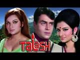 Talash Full Movie(1080HD) Rajendra Kumar ,Sharmila Tagore.Superhit Hindi.