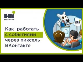 Как работать с событиями через пиксель ВКонтакте: собираем аудиторию