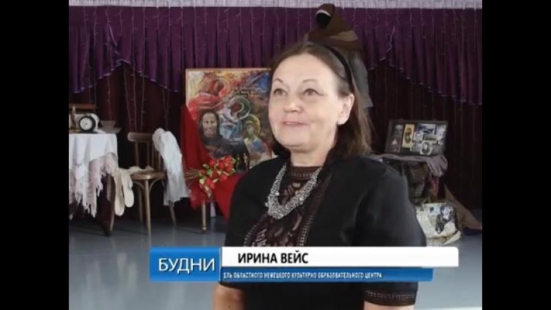 День памяти депортации российских немцев