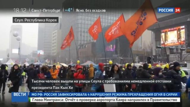 Новости на Россия 24 • Сеульцы снова требуют отставки Пак Кын Хе