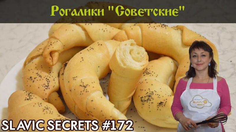Рогалики Советские / Выпечка / Slavic Secrets
