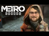 Kuplinov ► Play ПУСТЫННЫЕ ПАУКИ ► Metro Exodus #8