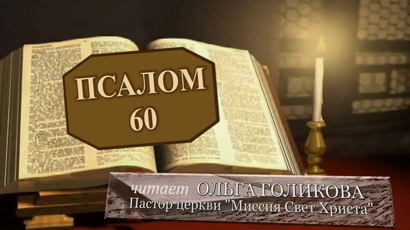 Место из Библии. Наши провозглашения. Псалом 60