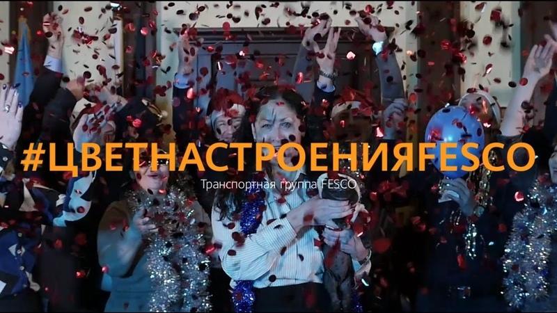 Цвет настроения FESCO (Филипп Киркоров - Цвет настроения Синий - ПАРОДИЯ)