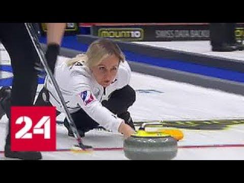 Женская сборная России досрочно вышла в полуфинал чемпионата Европы по керлингу - Россия 24
