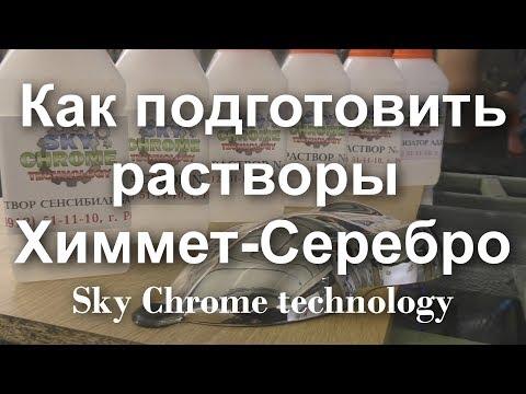 Как подготовить растворы для Серебрения !Sky Chrome technology