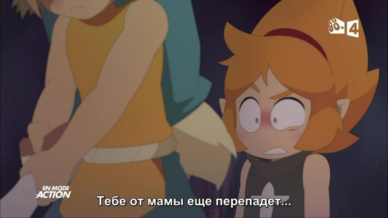 Вакфу 3 сезон 6 серия (субтитры)