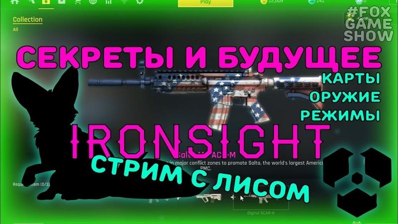 Стрим Ironsight! Покажу все, что подвезут в игру! Новые карты, режимы, оружие!