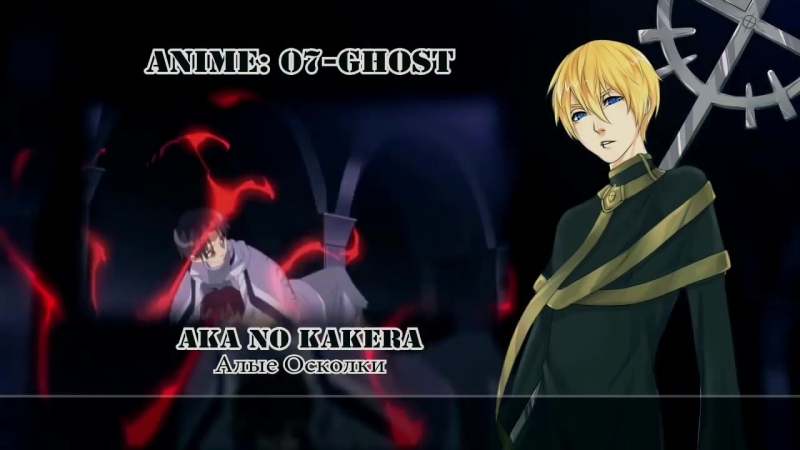 [07-Ghost RUS cover] – Len – Aka no Kakera [Harmony Team][1]
