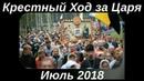 Крестный Ход за Царя Июль 2018. Мы Русские, Мы Русские, Мы Русские, Мы Всё Равно Поднимемся с Колен