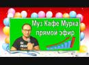 😻Муз Кафе Мурка 😻🎤♪ ♫ ♬ Живой звук Ок Live Вячеслав Ломов