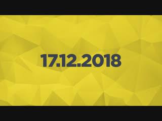 Игровые новости 17.12.2018