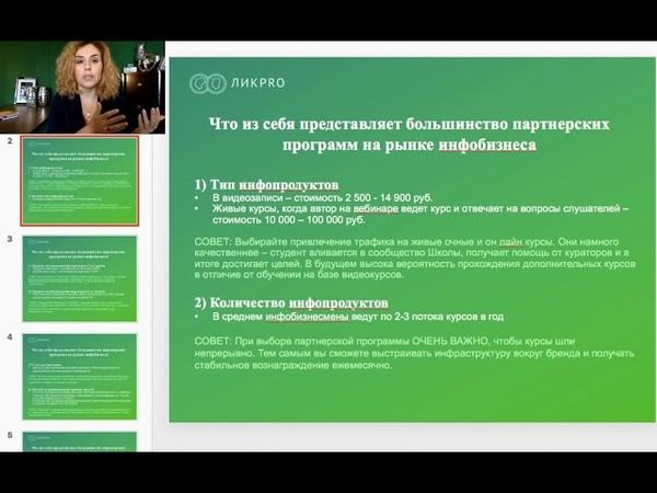 Партнерская програма Натальи Закхайм