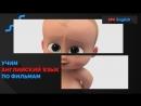 Босс Молокосос | The Boss Baby