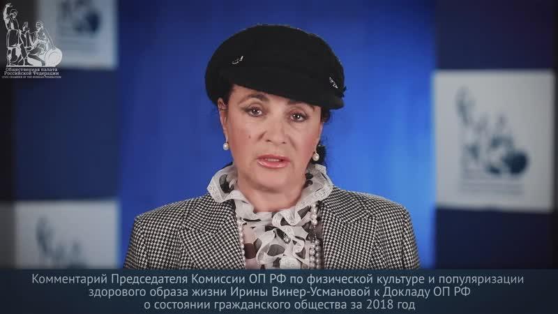 Ирина Винер-Усманова о развитии массового спорта в России