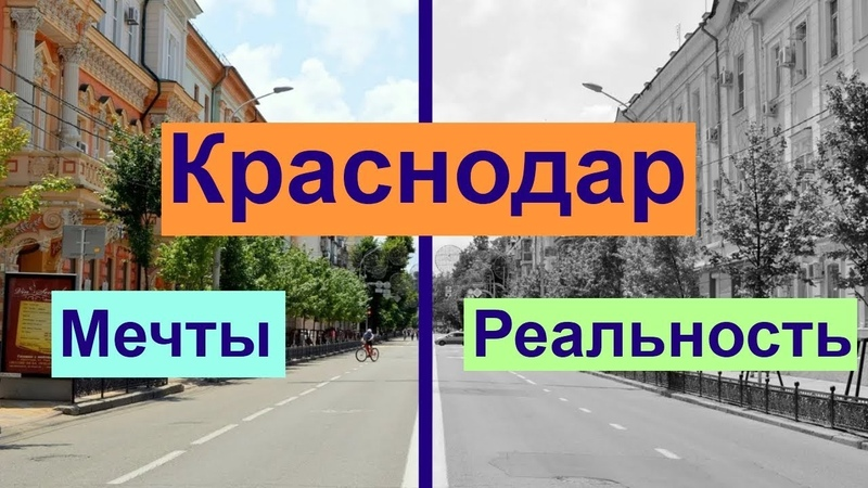 Краснодар: мечты и реальность