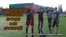 ФУТБОЛЬНЫЙ ЧЕЛЛЕНДЖ ПРОТИВ 2-УХ ВРАТАРЕЙ! Bel FooTball VS Лёша VS ZaXaR VS Даня