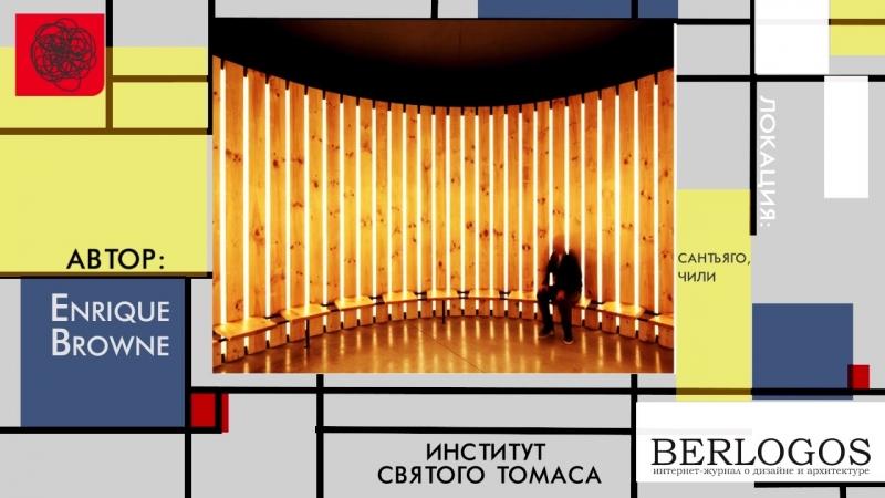 BERLOGOS: Институт Святого Томаса в Чили