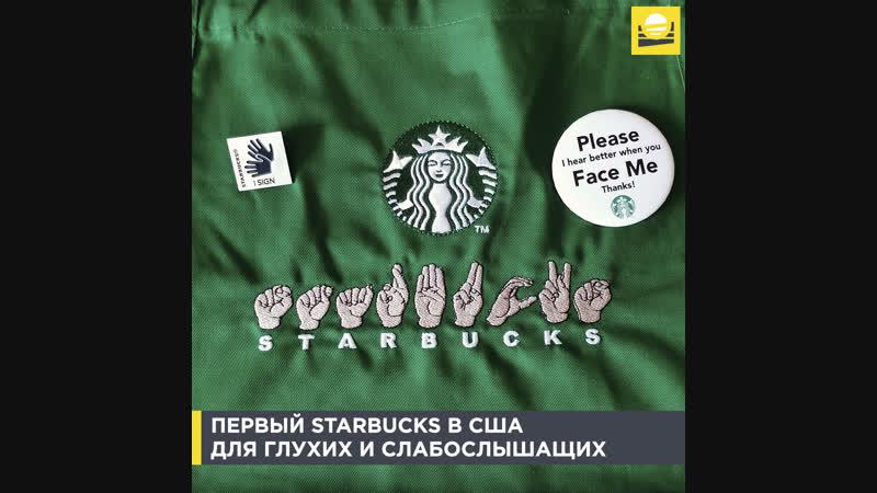Первый Starbucks в США для глухих и слабослышащих