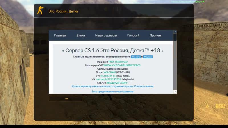 Live Это Россия, Детка™ 16 CS16