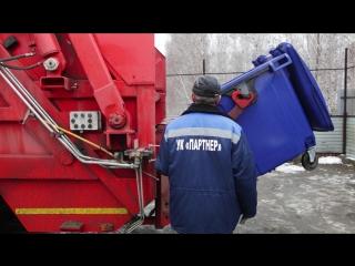 УК партнер раздельный сбор мусора