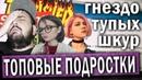 ТОПОВЫЕ ПОДРОСТКИ I ОБИТЕЛЬ ТУПОСТИ Feat Инквизитор Махоун