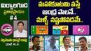 మిర్యాలగూడ 4 | Public Opinion On Who Will Be 2019 Telangana CM | Political Survey Miryalaguda